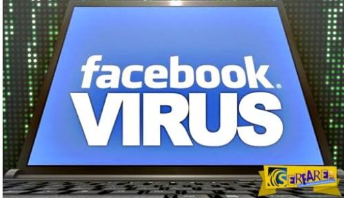 Νέος επικίνδυνος ιός στο Facebook: Τι κλέβει, τι δεν πρέπει να πατήσετε