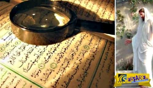 Δείτε τι αναφέρει το Κοράνι για τον Χριστό!