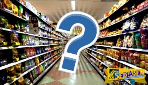 Αναρωτηθήκατε ποτέ πόσο θα επιβιώνατε αν εγκλωβιζόσασταν σε σούπερ μάρκετ;