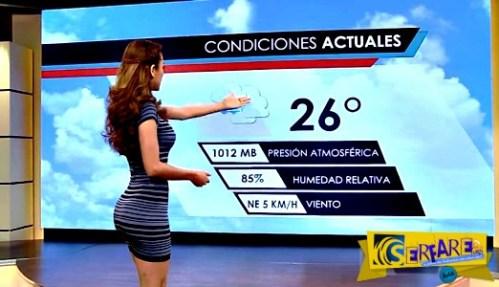 Στο Μεξικό όλοι βλεπουν το δελτίο καιρού!