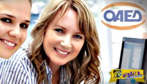 ΟΑΕΔ, 13.000 προσλήψεις: Προγράμματα κοινωφελούς, ποιους αφορά …
