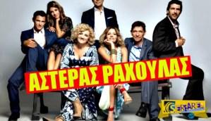 Αστέρας Ραχούλας: Η νέα σειρά του Alpha που κάνει πρεμιέρα τον Οκτώβριο
