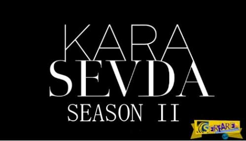 Kara Sevda – Επεισόδιο 1, 2 – Β΄Κύκλος