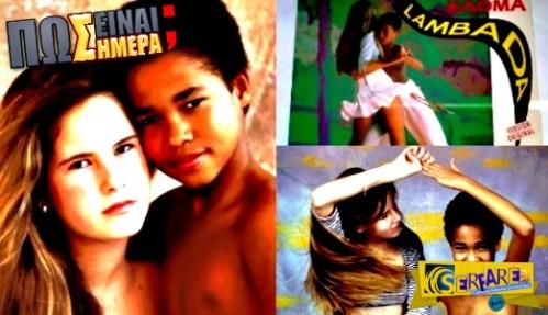 Πώς είναι σήμερα τα παιδιά του Lambada; – Ο Chico και η Roberta ταρακούνησαν τον πλανήτη!