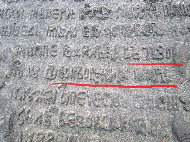 Rămășițele de dovezi ale multor mii de ani de istorie a slavilor