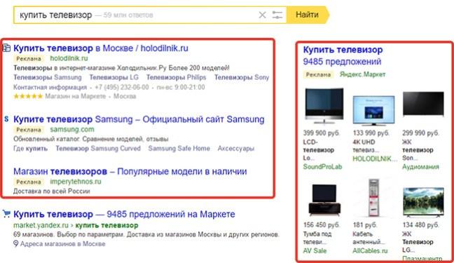 Рекламная выдача в Яндекс