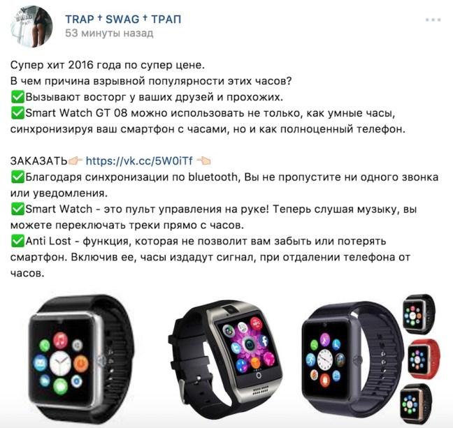 Пример рекламы в вконтакте