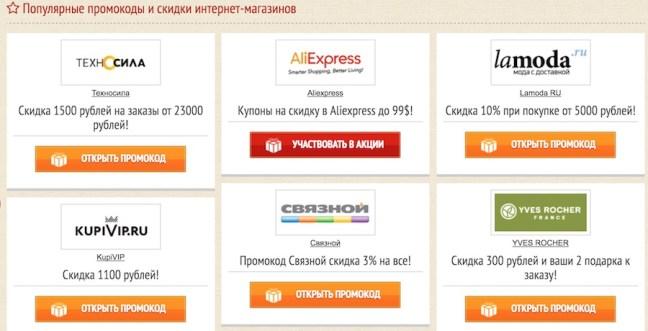 Сайт с промокодами интернет-магазинов