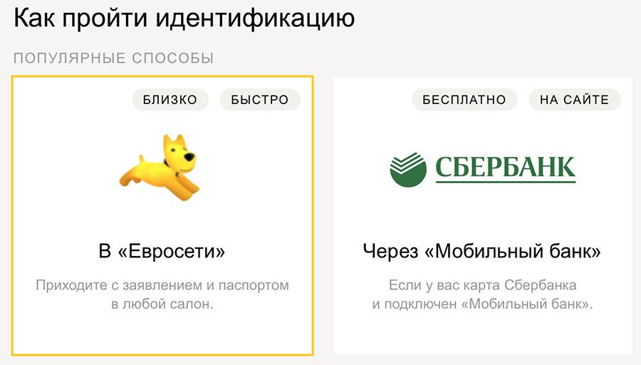 Изображение - Как оформить кошелек яндекс деньги 8-yandex-dengi-evroset