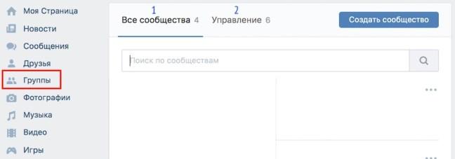 управление группами вконтакте