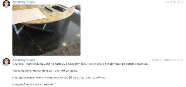 Продажа кофе лайк за 200 млн рублей