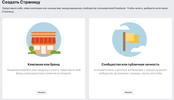создать страницу в Фейсбук