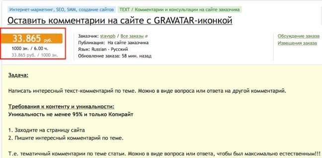 заработок от одного комментария от 5 до 30 рублей