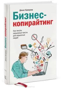 Лучшие Книги по Копирайтингу: Топ-10 книг или как не разочароваться в профессии в первые полгода