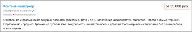 доход контент – менеджера от 35 тыс руб