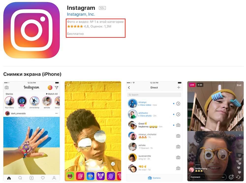 официальное приложение инстаграма