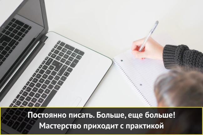 Копирайтер пишите много текстов