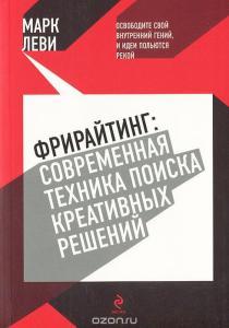 Лучшие книги по креативному мышлению: ТОП-10