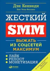 Жесткий SMM