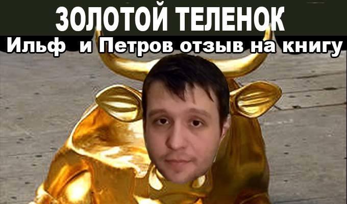 Золотой теленок