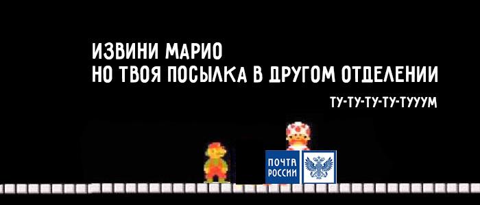 почта россии мем