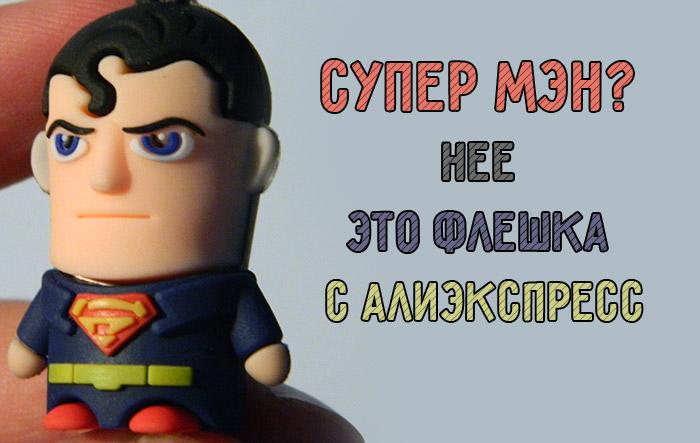 супермен-флешка салиэкспресс