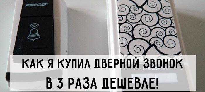 дверной звонок алиэкспресс