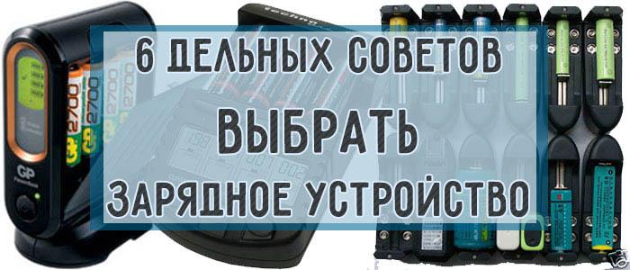 выбираем зарядное устройство для батареек