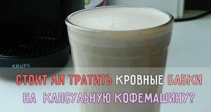капсульная кофемашина отзыв