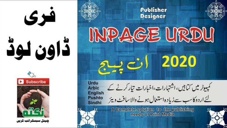Inpage Urdu Professional 2020 Full Setup Free Download