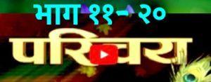 parichaya 1-20