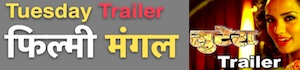 tuesday trailer serialsansar