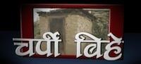 charpi bihe comedy serial