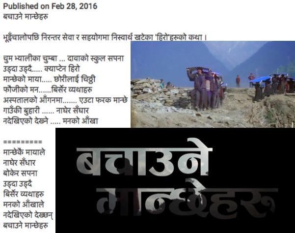 bachaaune manchhe haru sajha sawal