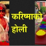 Holi celebration at Karishma Manandhar home (videos)