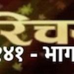 Parichaya - Episode 131 to 140 (all episodes)