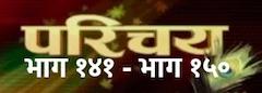 parichaya 141 to 150