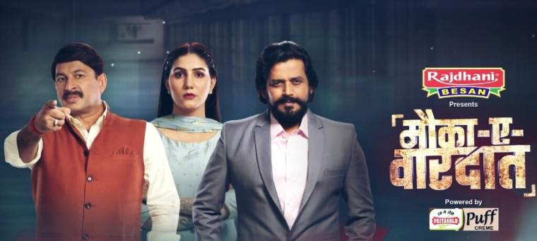 Mauka-E-Vardaat is a TV serial of And TV.