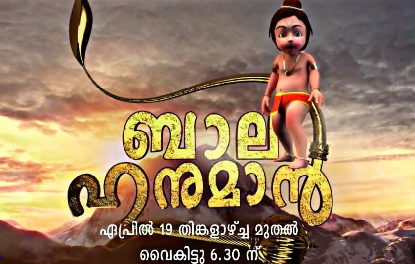 Bala Hanuman is a kids TV Show which is telecasted on Asianet.