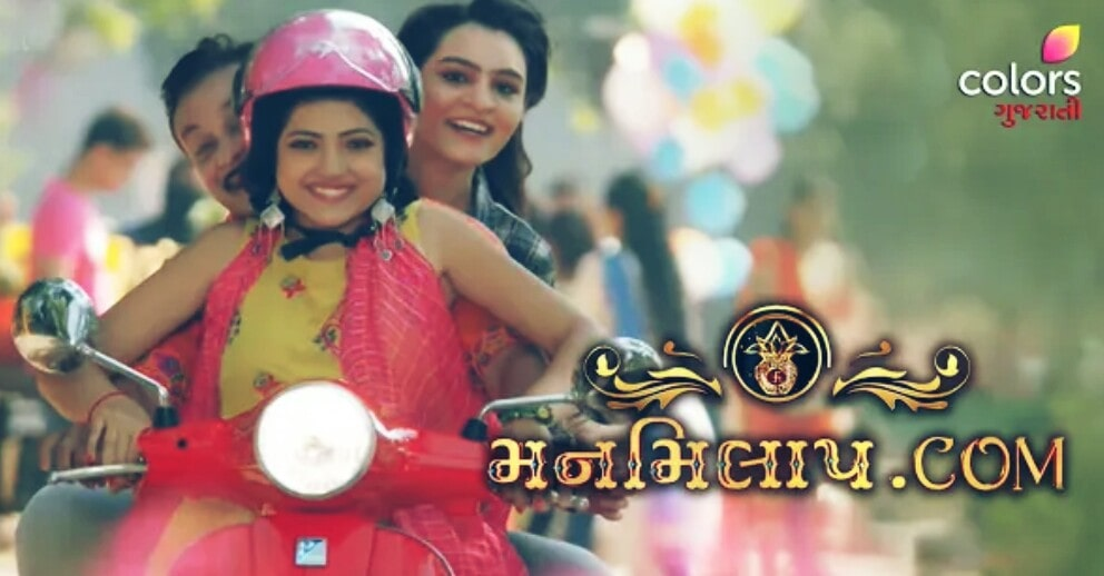 Manmilap. Com is a TV series telecasted on Colors Gujarati.