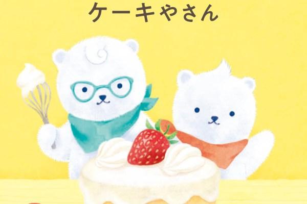 kodomoe4月号 別冊付録絵本「しろくまきょうだいのケーキやさん」