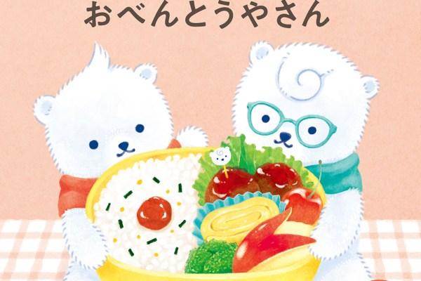 kodomoe付録絵本「しろくまきょうだいのおべんとうやさん」(白泉社)