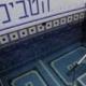 Resp. 5792 - Es necesario la conversion para los B\'nei Anusim?
