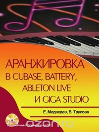 Аранжировка в Cubase, Battery, Ableton Live и Giga Studio (+ CD-ROM)