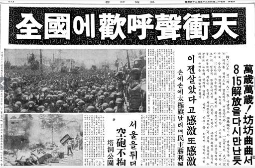 4월 26일, 대한민국 제2의 광복절!