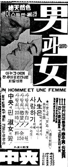 man-woman-movie