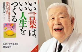 Saito Shigeta 斎藤 茂太