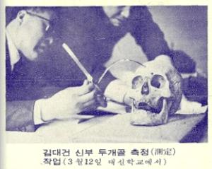 과학적인 김대건 신부 유해 조사, 1971