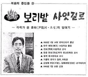 1972년 경향잡지, 윤용하 교우님에 대한 기사