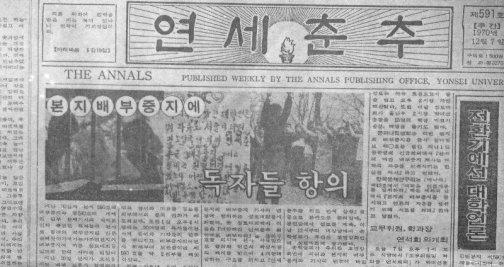 연세춘추 1970년 12월 7일자 headline